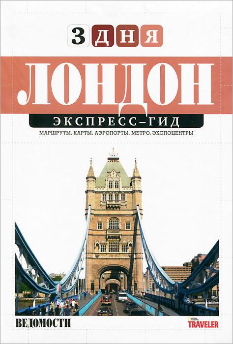 Лондон. Экспресс-гид. Том 1 ( 978-5-91969-001-6 )