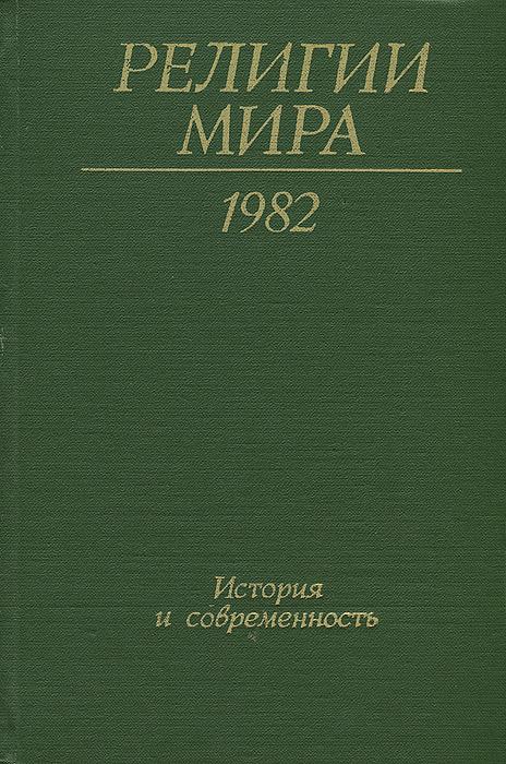 Религии мира. История и современность. Ежегодник. 1982