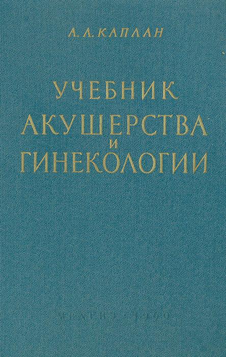 Учебник акушерства и гинекологии