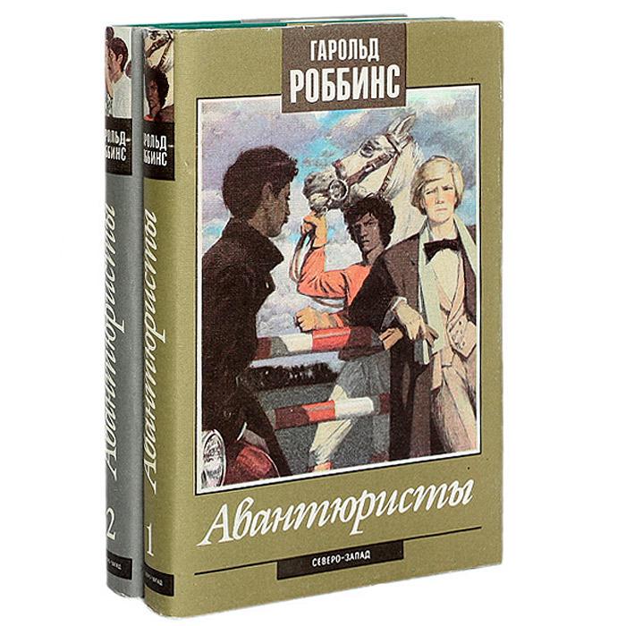 Авантюристы (комплект из 2 книг)