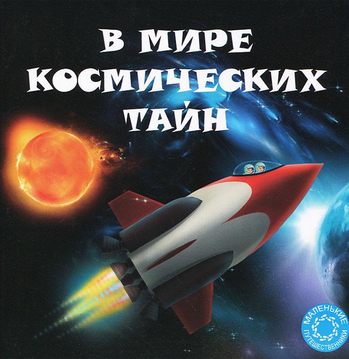В мире космических тайн