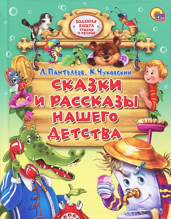 Сказки о рассказы нашего детства