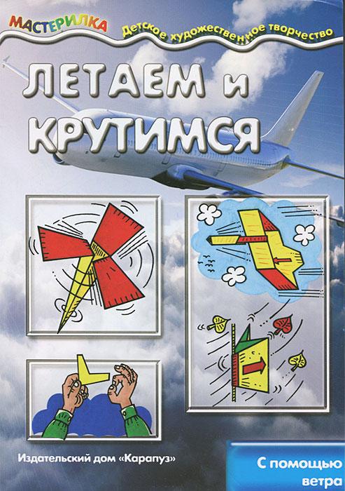 Летаем и крутимся