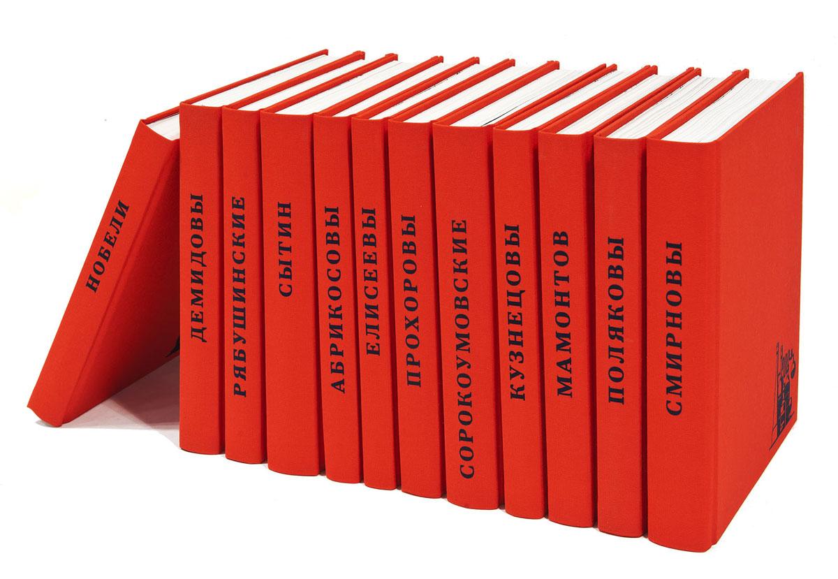 Великие российские предприниматели. 2011 год (комплект из 12 книг)
