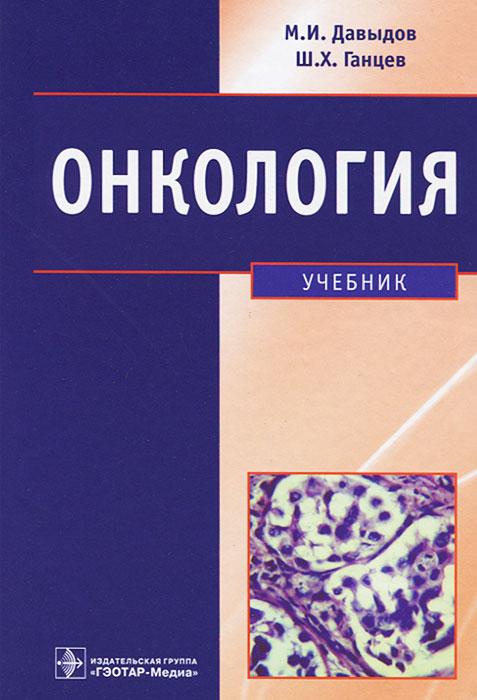Онкология шайн учебник