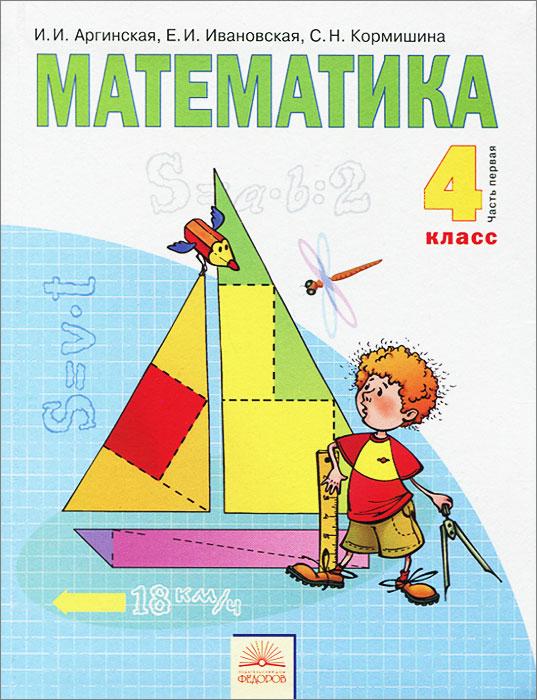 Математика. 4 класс. В 2 частях. Часть 1