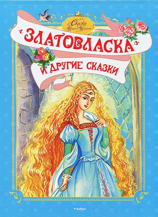 """""""Златовласка"""" и другие сказки"""