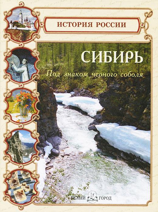 Сибирь. Под знаком черного соболя