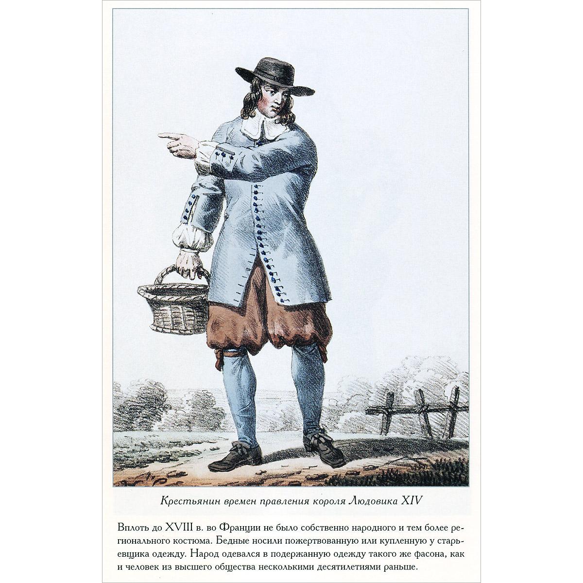 Городские костюмы Франции XVII–XIX веков