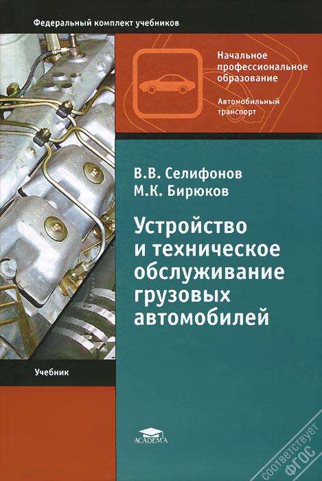 Устройство и техническое обслуживание грузовых автомобилей