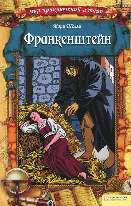 Франкенштейн12296407Франкенштейн - первая книга Мэри Шелли. Никто не мог предположить, что написанный 19-летней девушкой роман о юном докторе и его творении станет так популярен и положит начало новому жанру литературы. Лучшие авторы и их самые увлекательные произведения! Тексты сопровождаются иллюстрациями, а наиболее сложные адаптированы для чтения детьми.