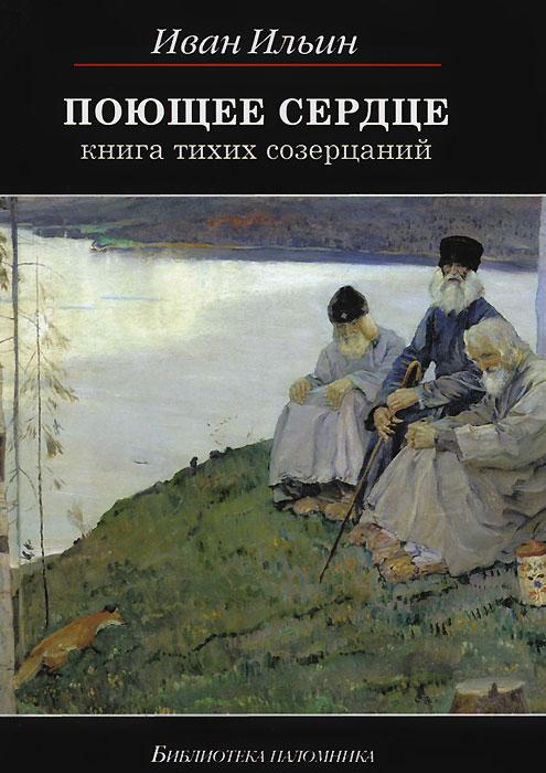 Иван Ильин Поющее сердце. Книга тихих созерцаний