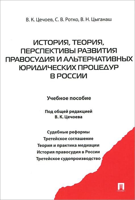 История, теория, перспективы развития правосудия и альтернативных юридических процедур в России