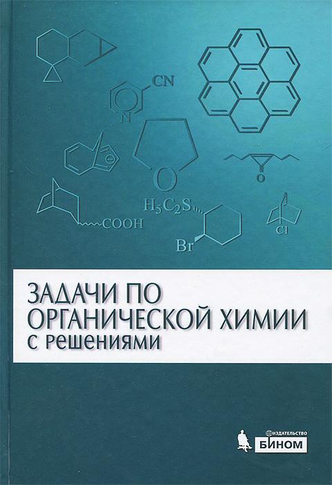 Задачи по органической химии с решениями ( 978-5-9963-1321-1 )