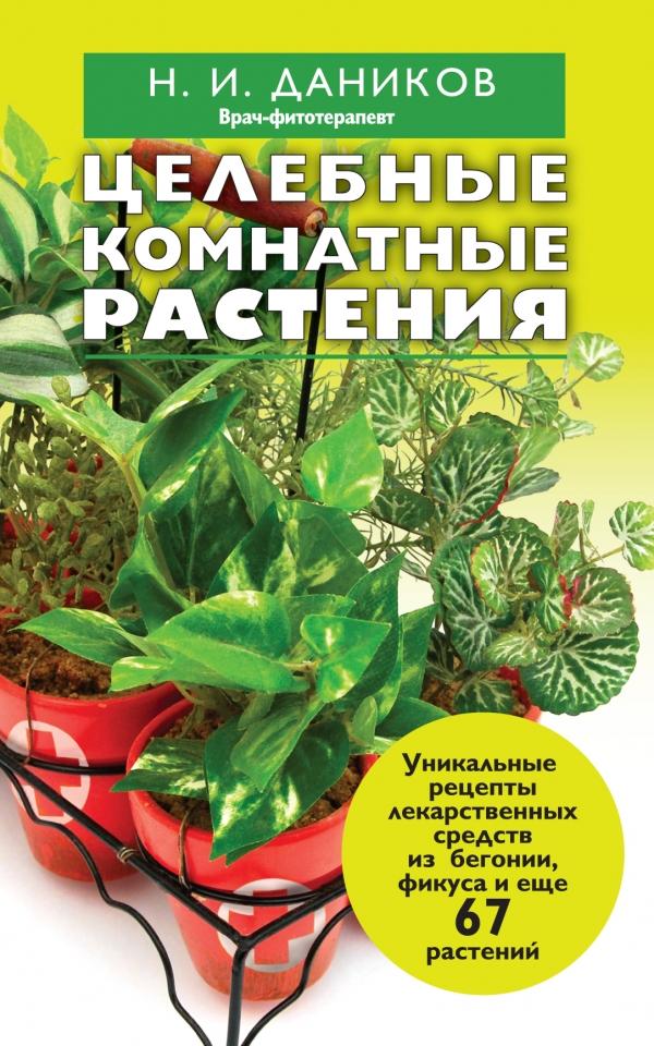 Целебные комнатные растения ( 978-5-699-66259-3 )