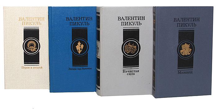 Валентин Пикуль. Исторические романы (комплект из 21 книги)