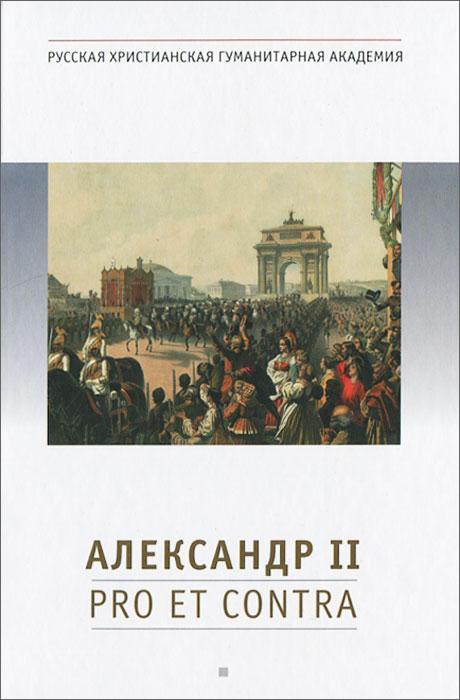 Александр II. Pro et contra
