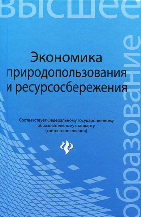 Экономика природопользования и ресурсосбережения12296407В книге изложены принципы и основы организационно-экономического механизма природопользования в условиях рыночных отношений, заинтересованности в экономических и экологических результатах ресурсного природопользования, ресурсо- и энергосбережения. Значительное место уделено методам инвестиционного и функционально-стоимостного анализа реализации экологических нововведений. Основной материал сопровождается примерами расчетов. Учебное пособие предназначено для студентов высших учебных заведений, обучающихся по экономическим и техническим специальностям (бакалавриат, магистратура), преподавателей и всех интересующихся проблемами экономического развития в условиях экологических и ресурсных ограничений.