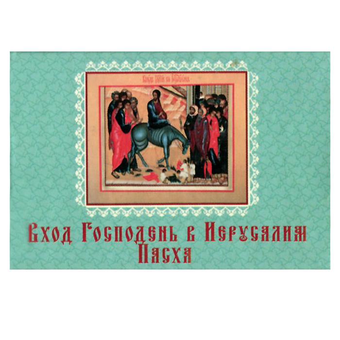 Вход Господень в Иерусалим. Пасха (миниатюрное издание на магните)