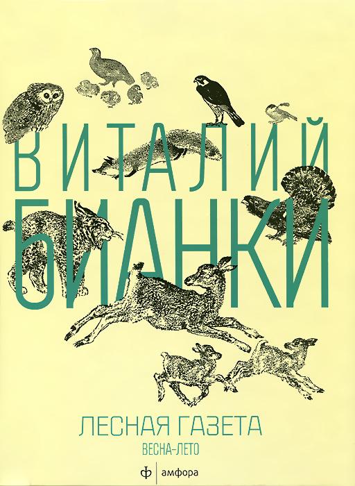 Лесная газета. Весна-Лето. Альманах, №1-6, 2013