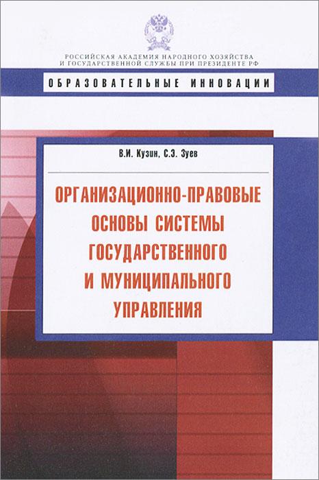Организационно-правовые основы системы государственного и муниципального управления