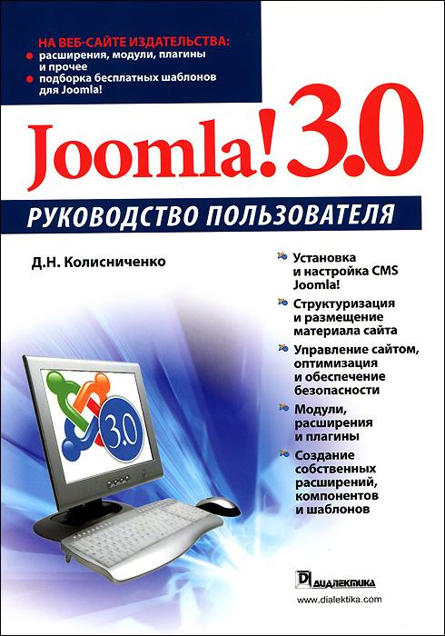 Joomla! 3.0. Руководство пользователя ( 978-5-8459-1864-2 )