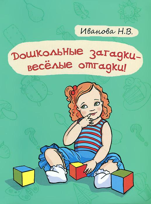 Дошкольные загадки - веселые отгадки