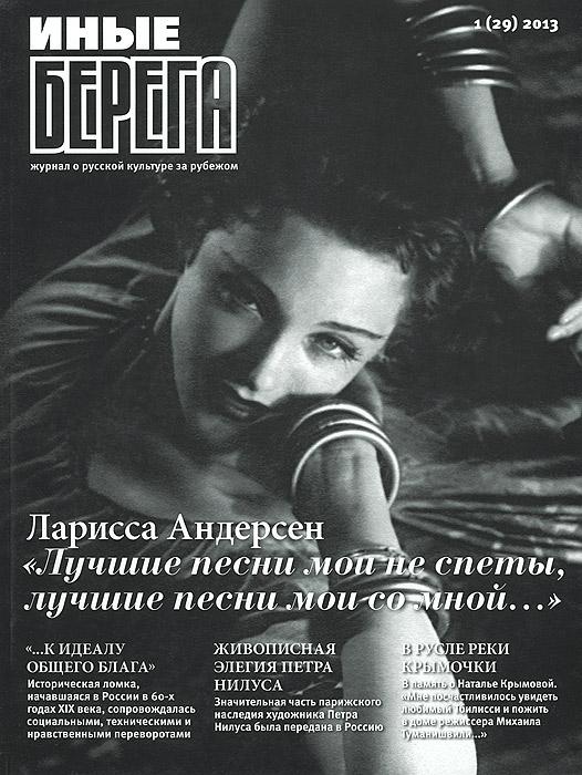 Иные берега, №1(29), 2013