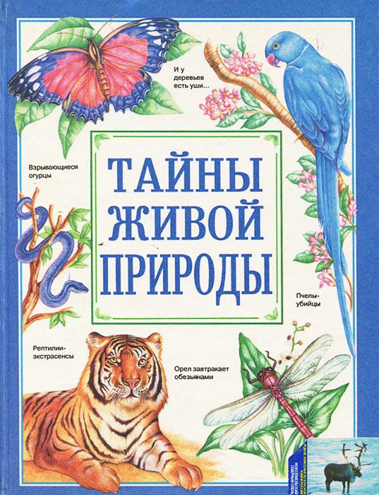 Тайны живой природы12296407Эта книга увлекательно, с интересными подробностями рассказывает о любопытных, удивительных и порой необъяснимых сторонах жизни природы. Книга прекрасно иллюстрирована. В ней излагаются редкие и мало известные факты из жизни растений и животных, обитающих на суше и в морских глубинах. Книга состоит из шести частей: Жизнь океана, Жизнь растений, Мир млекопитающих, Жизнь насекомых, Мир рептилий, Жизнь птиц.