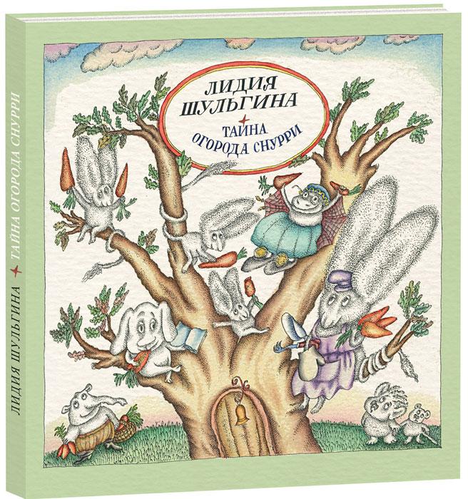 Тайна огорода Снурри12296407Однажды Снурри пожаловался друзьям, что не успевает покупать морковку своим детям. И друзья посоветовали ему завести огород. О том, что этого вышло, и как Снурри собирал урожай, ты узнаешь из этой сказочной истории. А Лидия Шульгина создала очаровательные иллюстрации, которые поднимут тебе настроение.