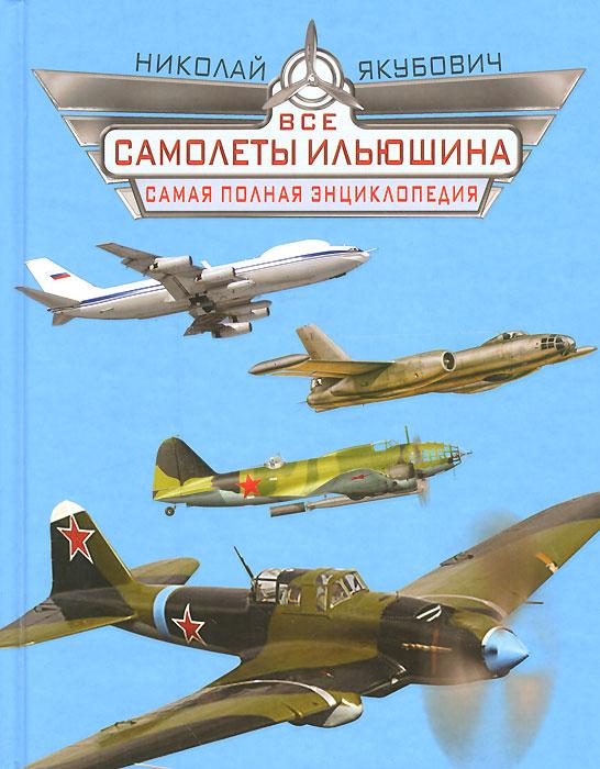 Все самолеты Ильюшина. Самая полная энциклопедия Уцененный товар (№1)