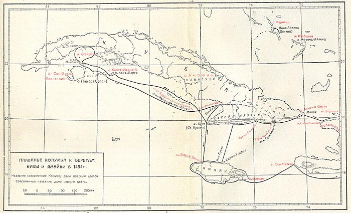 Путешествия Христофора Колумба. Дневники. Письма. Документы