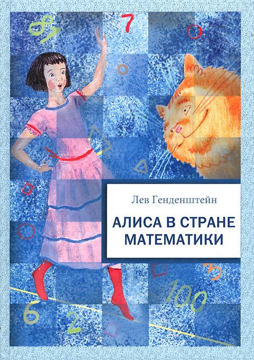 Алиса в стране математики12296407В этой замечательной книге вы снова встретитесь с персонажами всемирно известных сказок Льюиса Кэрролла Алиса в Стране Чудес и Алиса в Зазеркалье. Вместе с Алисой вы будете путешествовать по стране математики: решать увлекательные математические задачи, применяя свое творческое воображение и логическое мышление. Известный автор Лев Генденштейн проведет экскурс в историю математики с древности до наших дней, а яркие и красочные иллюстрации Михаила Желудкова (художник - постановщик популярного анимационного сериала Фиксики) сделают ваше чтение приятным и незабываемым!
