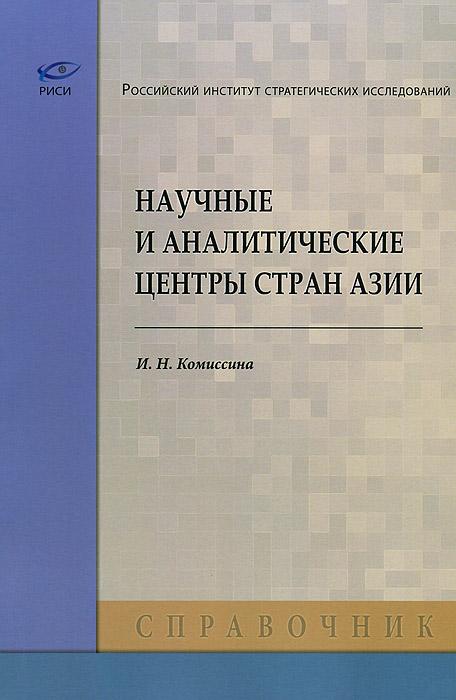 Научные и аналитические центры стран Азии. Справочник