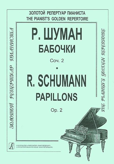 Бабочки. Сочинение 2 / Papillons: Opus 2