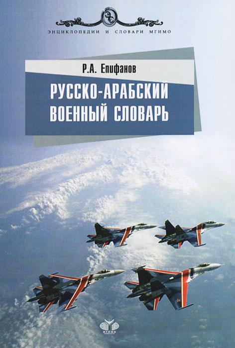Русско-арабский военный словарь