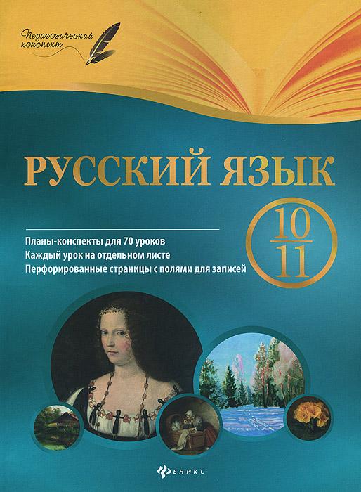 Русский язык. 10-11 класс