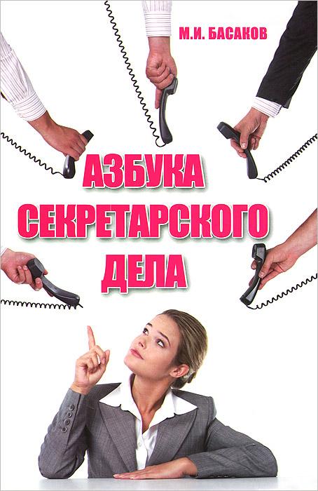 Азбука секретарского дела ( 978-5-222-21433-6 )