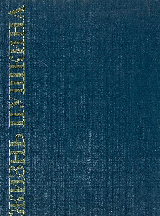 Жизнь Пушкина. Книга 1. В садах Лицея