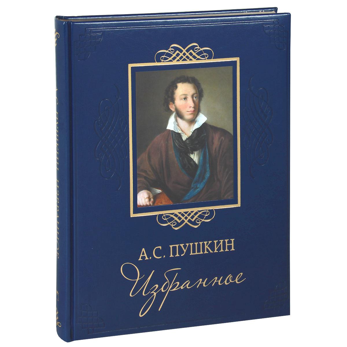 А. С. Пушкин. Избранное (подарочное издание)