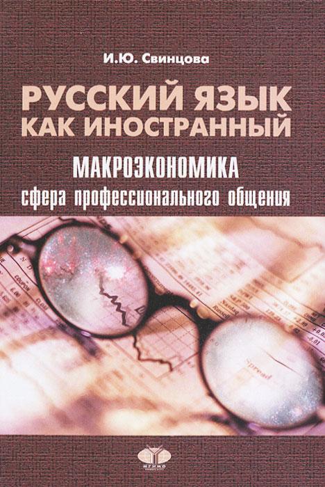 Русский язык как иностранный. Макроэкономика. Сфера профессионального общения