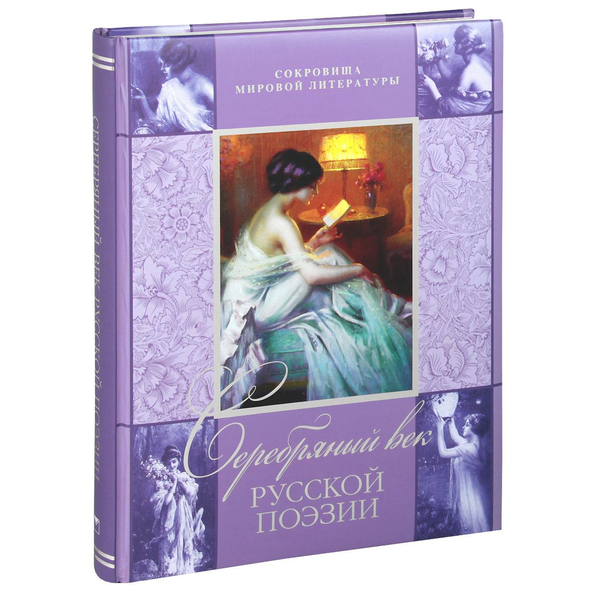 Серебряный век русской поэзии (подарочное издание)