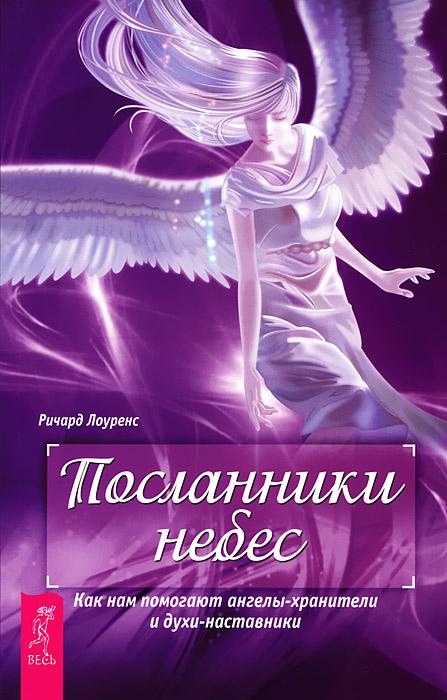Я живу в полном духовном комфорте. Посланники небес (комплект из 2 книг)