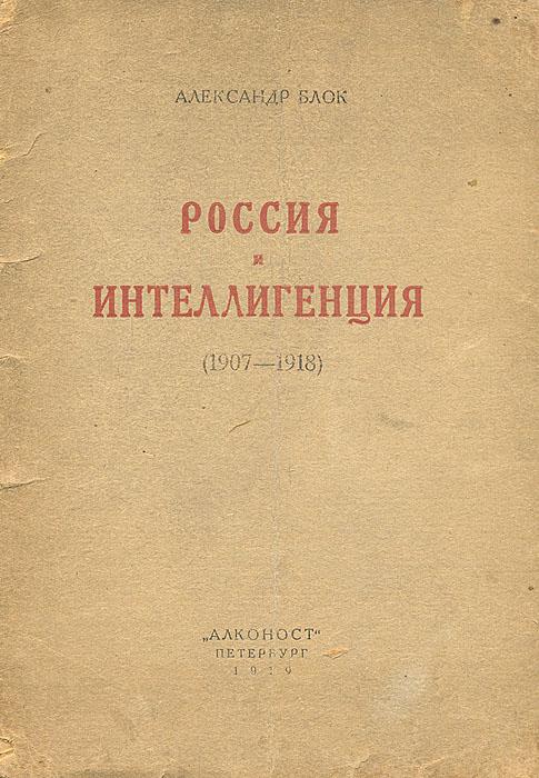 Россия и интеллигенция (1907 - 1918)