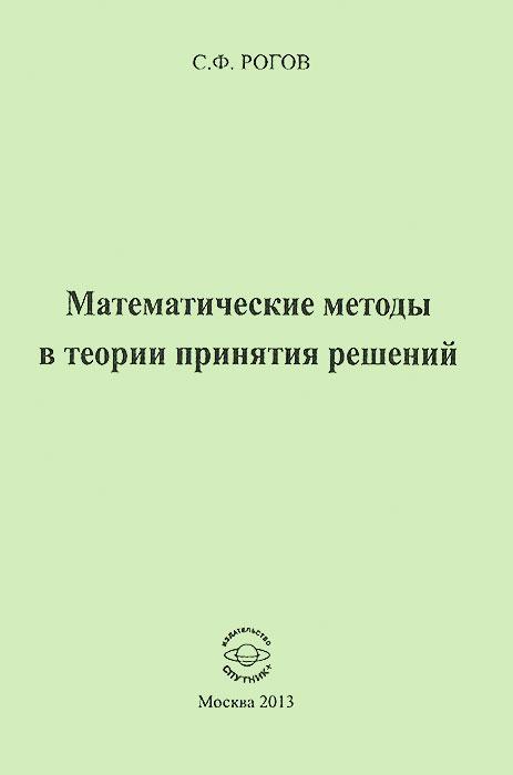 Математические методы в теории принятия решений