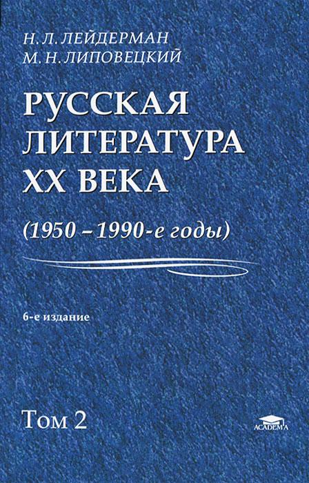 Русская литература XX века (1950-1990-е годы). В 2 томах. Том 2. 1968-1990