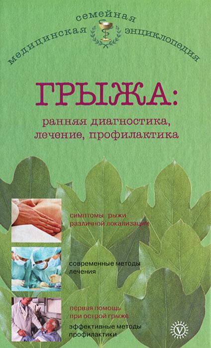 В. Н. Амосов Грыжа. Ранняя диагностика, лечение, профилактика сетка для паховой грыжи в харькове