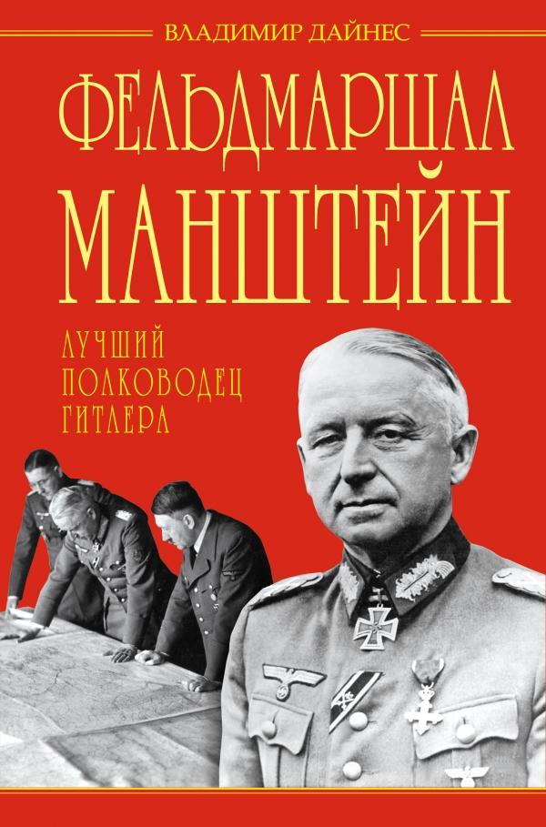 Фельдмаршал Манштейн. Лучший полководец Гитлера