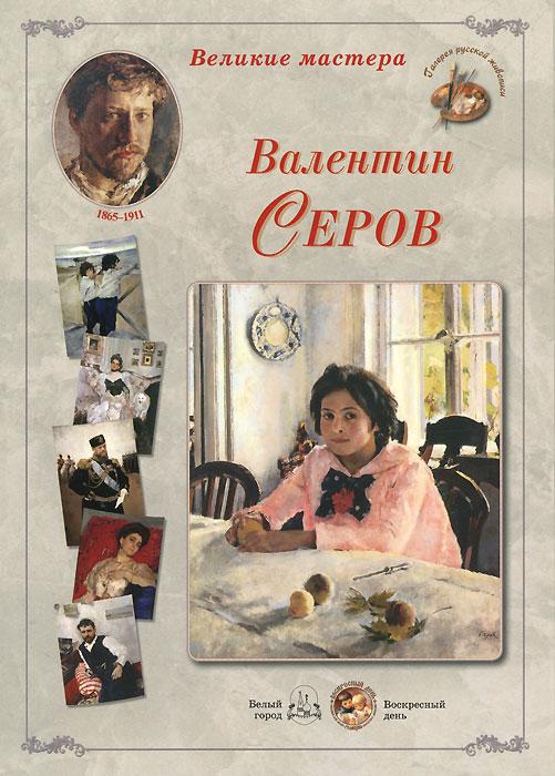 Великие мастера. Валентин Серов