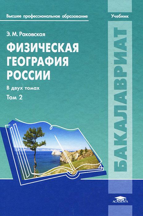 Физическая география России. Том 2